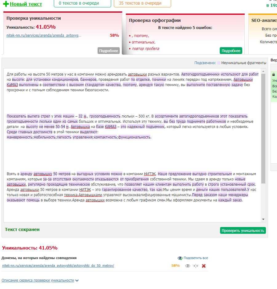Разочарование сервисом Text.ru, неправильная оценка уникальности